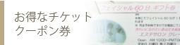 神栖 銚子 エステクーポン